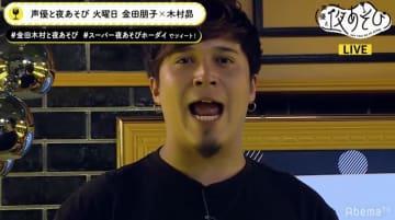 木村昴、30歳に向け「1カ月で10キロ」ダイエット宣言 現在94キロも「お腹の脂肪と別れさせていただきます!」