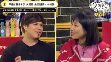 """金田朋子&木村昴、""""初キス談義""""で盛り上がる 金田は「酔った上司と…」"""