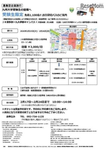 受験生限定の直行貸切バス