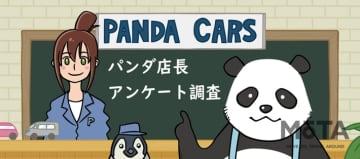 初めての車購入に関するアンケート