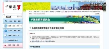 千葉県教育委員会「令和2年度高等学校入学者選抜情報」