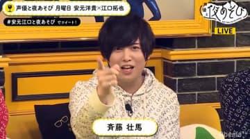 人気若手声優・斉藤壮馬、相思相愛の「声優と夜あそび」初登場にエンジン全開