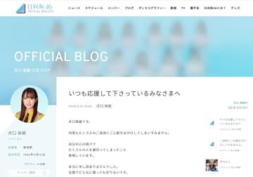 画像は井口眞緒さんの公式ブログのスクリーンショット