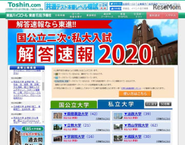 東進「国立二次・私大入試解答速報2020」