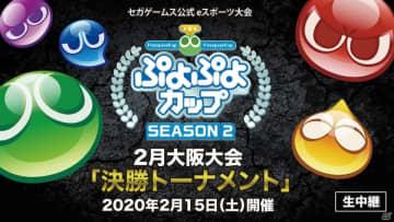 2月15日開催「ぷよぷよカップ SEASON2 2月 大阪大会」の配信URLが決定―観戦者の募集も実施中