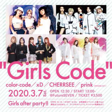color-code、女性ダンスボーカルユニットを集めたイベント<Girls Code>開催決定!