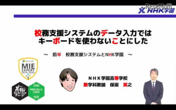 NHK学園高等学校の保坂英之先生による「校務支援システムのデータ入力ではキーボードを使わないことにした」
