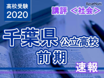 2020年度 千葉県公立高校前期<社会>講評