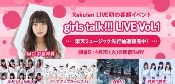 スパガ、アプガ(2)、IVOLVE、群青の世界、中島早貴ら出演<girls talk !!! LIVE Vol.1>開催決定!