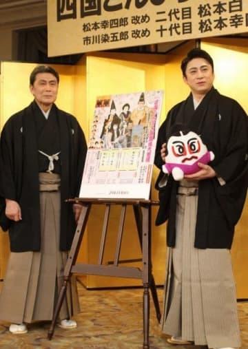制作発表会見でこんぴら歌舞伎をPRする白鸚さん(左)と幸四郎さん=東京都内