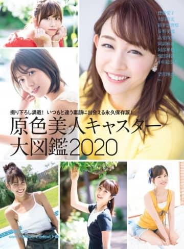 「女性タレント写真集ランキング」1位に美人キャスター勢揃い!TOP10に井上玲音、石田亜佑美、山下美月らも