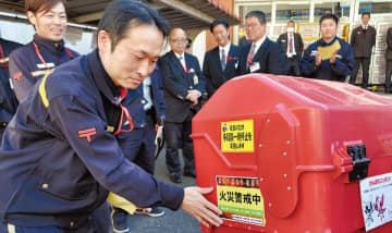 配達用バイクに「火災警戒中」のステッカーを貼り付ける局員
