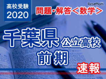2020年度 千葉県公立高校前期<数学>問題・解答速報