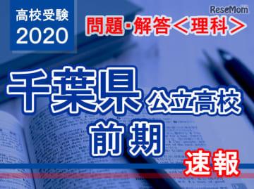2020年度 千葉県公立高校前期<理科>問題・解答速報
