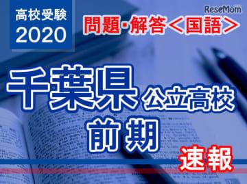2020年度 千葉県公立高校前期<国語>問題・解答速報