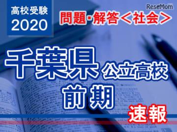 2020年度 千葉県公立高校前期<社会>問題・解答速報
