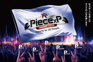 全国eスポーツ大会「Piece×P」のゲームタイトルを発表─『ウイイレ』『クラロワ』『太鼓の達人』『鉄拳7』『ぷよぷよ』の5種目でエントリー受付を開始!