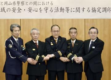 連携協定を締結した、岡山県警の森井理生活安全部長(右端)と永井秀一美作市消防団長(中央)ら=13日