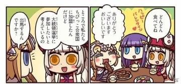 バレンタインを前にお茶会に誘われたジャンヌだったが…?「ますますマンガで分かる!Fate/Grand Order」130話が公開