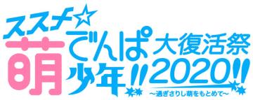 「ススメ★萌でんぱ少年!! 大復活祭2020!! ~過ぎさりし萌をもとめて~」
