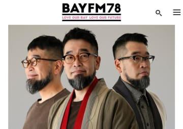 bayfmのホームページより