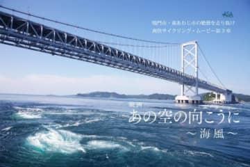 ASAサイクリングコースとコラボ。 映画「あの空の向こうに~海風~」イメージビジュアル