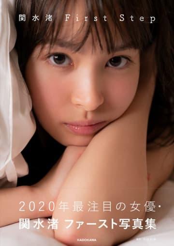 関水渚、爽やかな水着姿など多彩な表情を収めた1st写真集発売!東阪でお渡し会イベント開催も