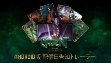 『グウェント ウィッチャーカードゲーム』Android版が3月24日に配信―事前登録が実施中