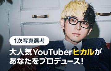YouTuber「ヒカル」さんがあなたをプロデュース