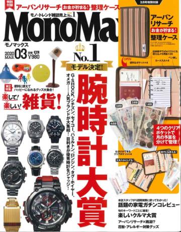 写真は「MonoMax」(宝島社)2020年3月号