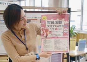 市民活動交流フェスタ2020をPRするポスター