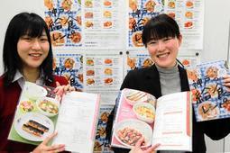 神戸の学校給食を紹介するレシピ本=神戸市中央区