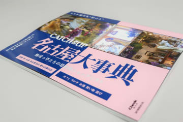 CATCH&UP 名古屋大事典で紹介されました!