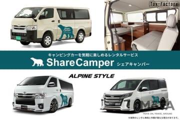 トイファクトリー キャンピングカーレンタルサービス「Share Camper」