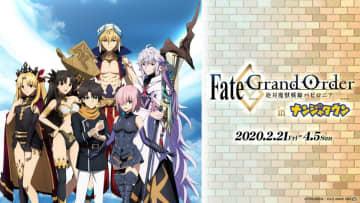 「Fate/Grand Order -絶対魔獣戦線バビロニア- in ナンジャタウン」が2月21日より開催