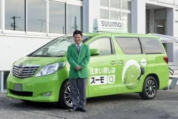 東京23区内は0円!もふもふのスーモタクシーが走行開始