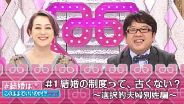 「#結婚はこのままでいいのか」プロジェクト始動!天野ひろゆき、SHELLYがMCを務める番組も配信開始!