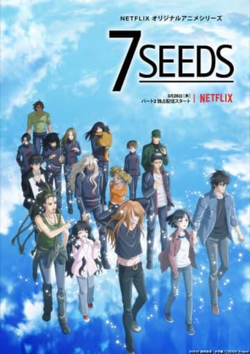 アニメ『7SEEDS』2期キービジュアル第3弾(C)2019 田村由美・小学館/7SEEDS Project