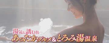 湯気に誘われ…あったかグルメ&とろみ湯温泉 旅コミ北海道 画像