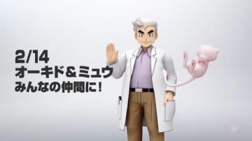 『ポケマス』ポケモン研究の第一人者「オーキド博士」が「ミュウ」を相棒に新バディーズとして登場!ゲームへのログインだけで仲間に