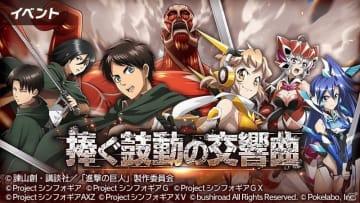 「戦姫絶唱シンフォギアXD UNLIMITED」にて「進撃の巨人」とのコラボイベント「捧ぐ鼓動の交響曲」が開始!