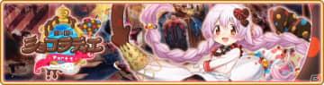 「マギアレコード 魔法少女まどか☆マギカ外伝」イベント「鏡の国のショコラティエ Part1」が開始!