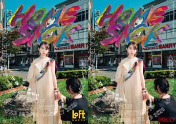 伊藤万理華(元・乃木坂46)、展覧会が大阪・名古屋で追加開催決定!