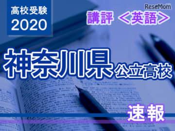 2020年度(令和2年度)神奈川県公立高等学校入学者選抜<英語>講評