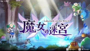『魔女の迷宮』スクリーンショット
