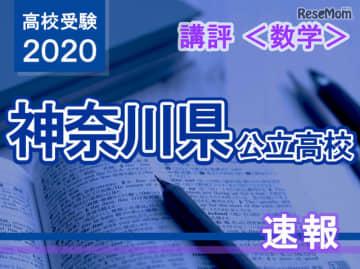 2020年度(令和2年度)神奈川県公立高等学校入学者選抜<数学>講評