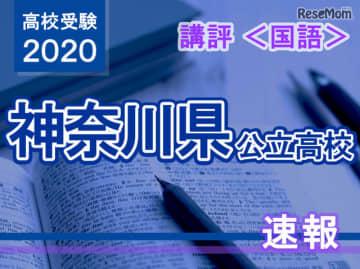 2020年度(令和2年度)神奈川県公立高等学校入学者選抜<国語>講評