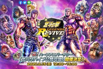 『北斗の拳 LEGENDS ReVIVE』初となる公式番組の公開収録を3月15日に開催!抽選で30名のプレイヤーをご招待