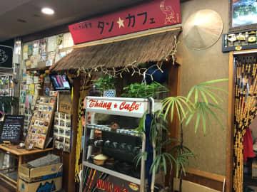 陽気な店員に導かれ……異国情緒あふれるベトナム料理の名店・神戸三宮『タン・カフェ』 画像