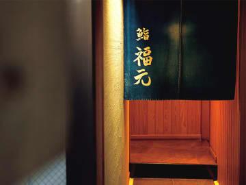 なんと11年連続!星を獲り続ける鮨の名店が、下北沢の住宅街の地下に潜んでいた!